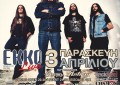 LIVE: 3/4/2015 – NIGHTSTALKER, ASTRAY, LIFESTOCK @ Ekko Live, Serres, Greece